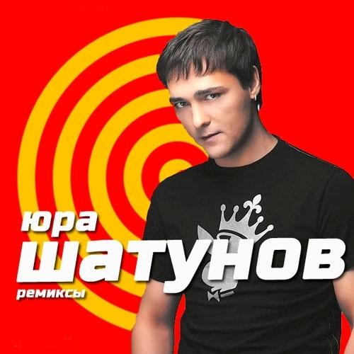 Юра Шатунов - Ремиксы