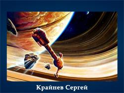 5107871_Krainev_Sergei